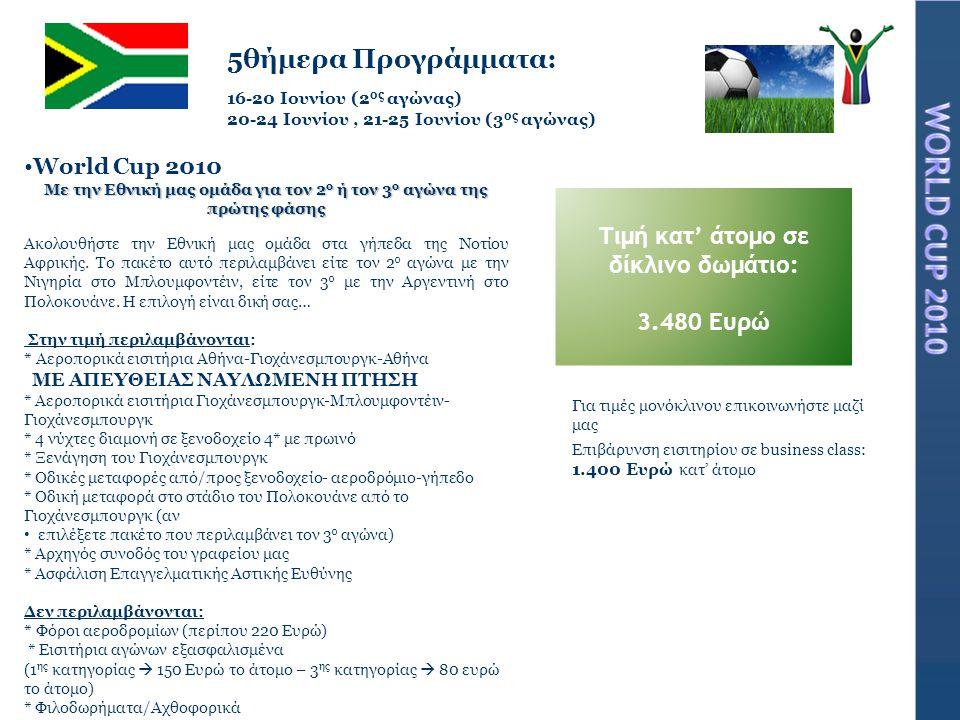 5θήμερα Προγράμματα: Τιμή κατ' άτομο σε δίκλινο δωμάτιο: 3.480 Ευρώ