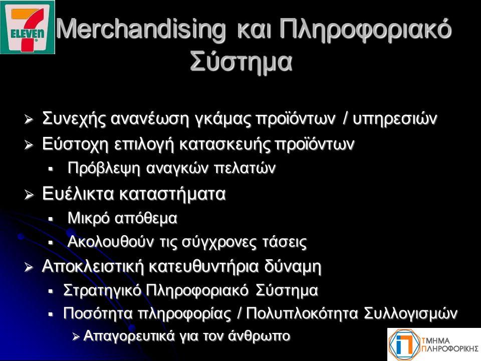 Merchandising και Πληροφοριακό Σύστημα