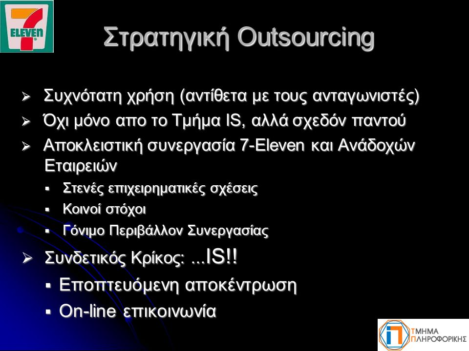 Στρατηγική Outsourcing