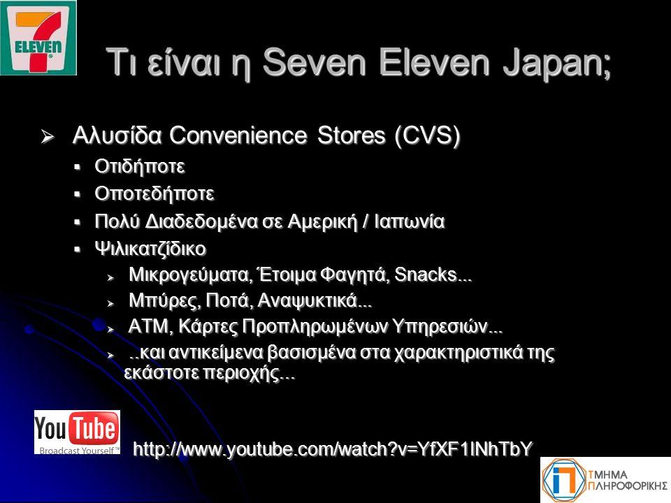 Τι είναι η Seven Eleven Japan;