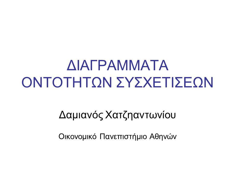 ΔΙΑΓΡΑΜΜΑΤΑ ΟΝΤΟΤΗΤΩΝ ΣΥΣΧΕΤΙΣΕΩΝ