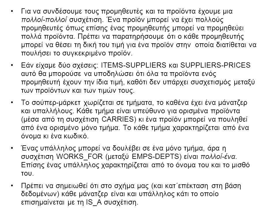 Για να συνδέσουμε τους προμηθευτές και τα προϊόντα έχουμε μια πολλοί-πολλοί συσχέτιση. Ένα προϊόν μπορεί να έχει πολλούς προμηθευτές όπως επίσης ένας προμηθευτής μπορεί να προμηθεύει πολλά προϊόντα. Πρέπει να παρατηρήσουμε ότι ο κάθε προμηθευτής μπορεί να θέσει τη δική του τιμή για ένα προϊόν στην οποία διατίθεται να πουλήσει το συγκεκριμένο προϊόν.