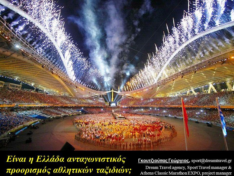 Είναι η Ελλάδα ανταγωνιστικός προορισμός αθλητικών ταξιδιών;