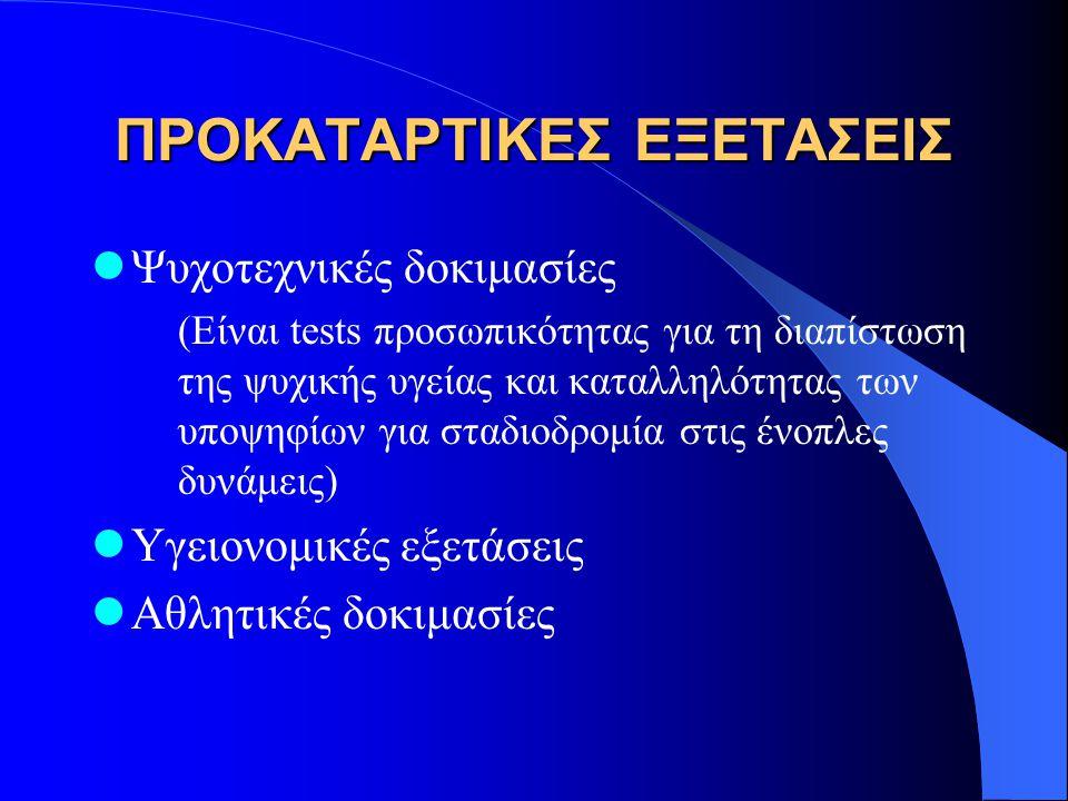 ΠΡΟΚΑΤΑΡΤΙΚΕΣ ΕΞΕΤΑΣΕΙΣ