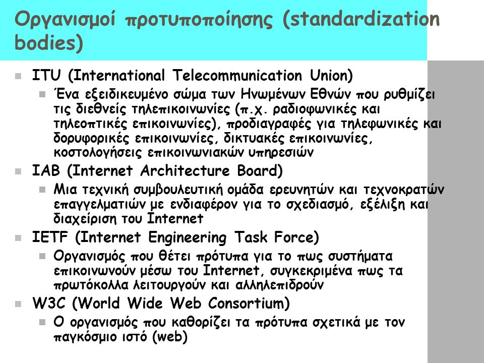 Οργανισμοί προτυποποίησης (standardization bodies)