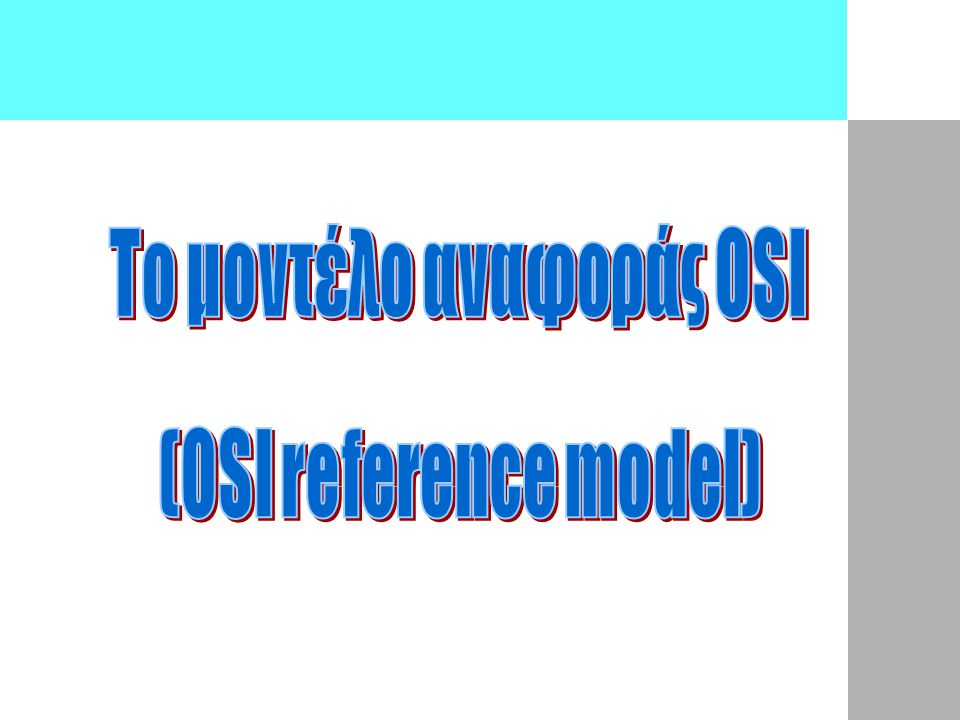 Το μοντέλο αναφοράς OSI