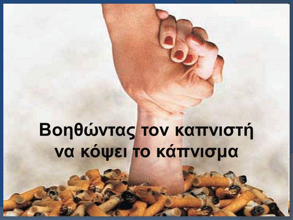 Βοηθώντας τον καπνιστή να κόψει το κάπνισμα
