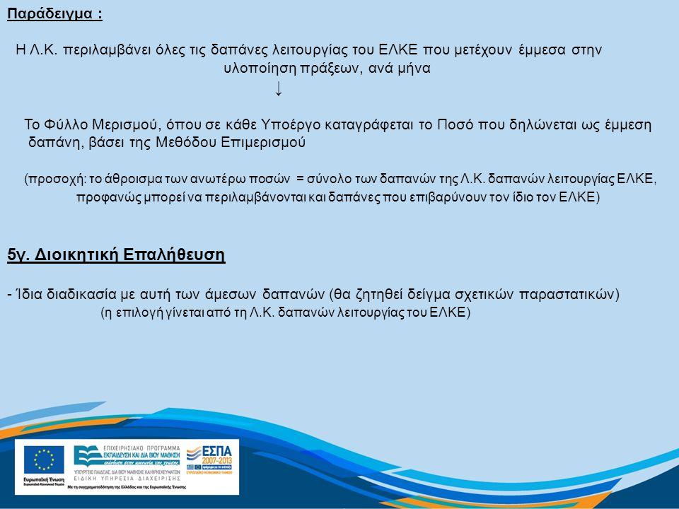 5γ. Διοικητική Επαλήθευση