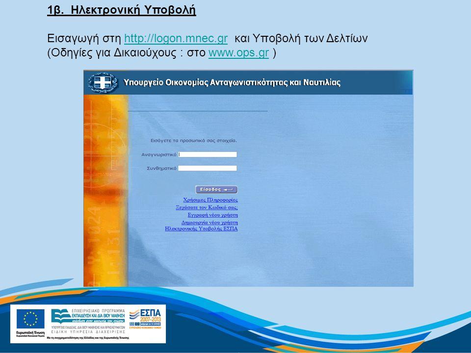 1β. Ηλεκτρονική Υποβολή Εισαγωγή στη http://logon.mnec.gr και Υποβολή των Δελτίων.