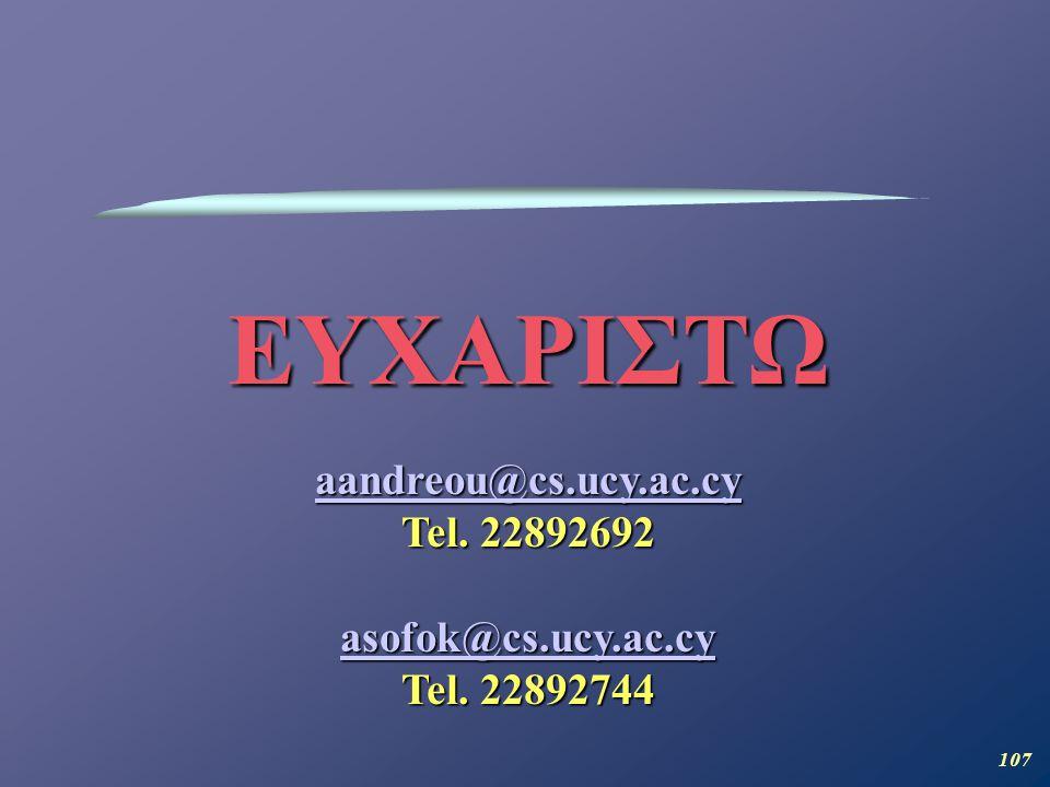 ΕΥΧΑΡΙΣΤΩ aandreou@cs.ucy.ac.cy Tel. 22892692 asofok@cs.ucy.ac.cy