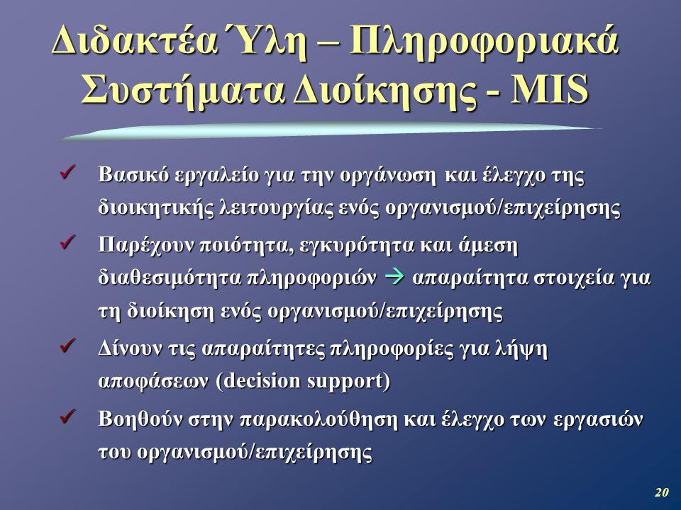 Διδακτέα Ύλη – Πληροφοριακά Συστήματα Διοίκησης - MIS