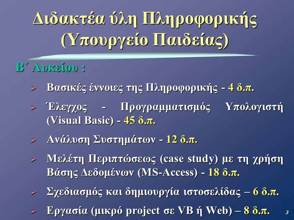 Διδακτέα ύλη Πληροφορικής (Υπουργείο Παιδείας)