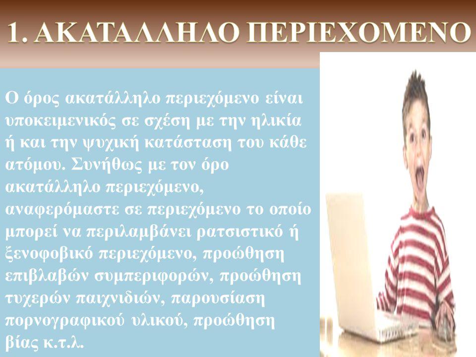 1. ΑΚΑΤΑΛΛΗΛΟ ΠΕΡΙΕΧΟΜΕΝΟ