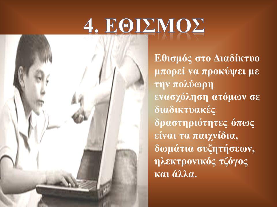 4. ΕΘΙΣΜΟΣ
