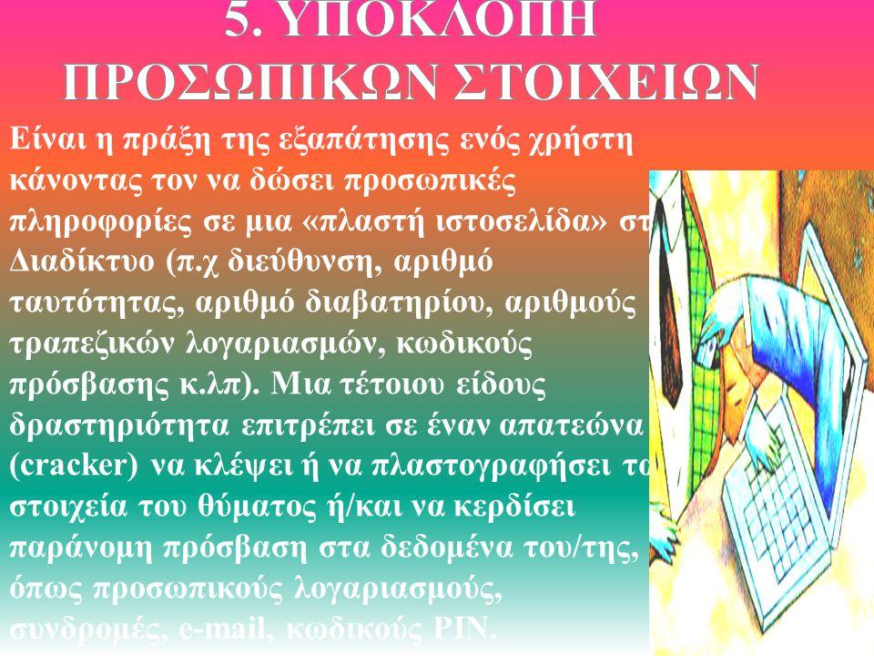 5. ΥΠΟΚΛΟΠΗ ΠΡΟΣΩΠΙΚΩΝ ΣΤΟΙΧΕΙΩΝ