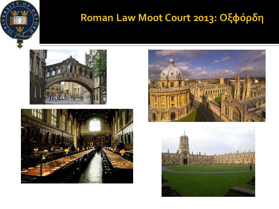 Roman Law Μoot Court 2013: Οξφόρδη