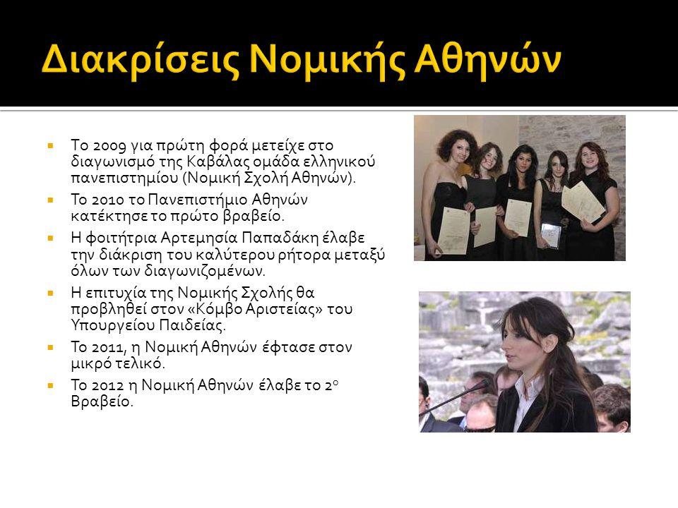 Διακρίσεις Νομικής Αθηνών