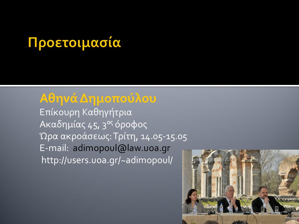 Προετοιμασία Αθηνά Δημοπούλου Επίκουρη Καθηγήτρια