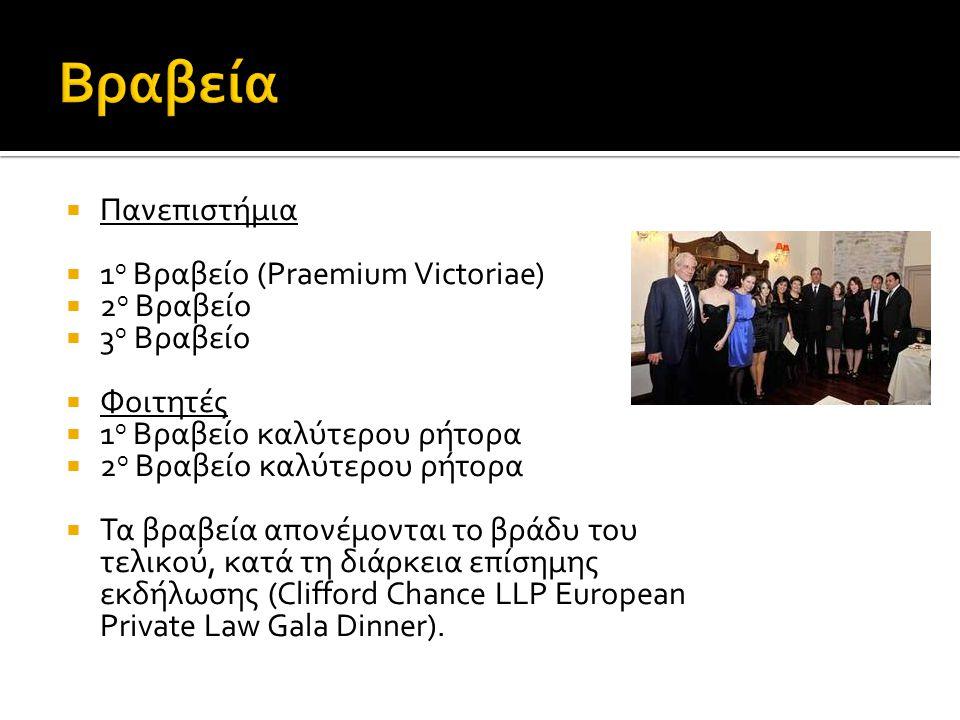 Βραβεία Πανεπιστήμια 1ο Βραβείο (Praemium Victoriae) 2ο Βραβείο
