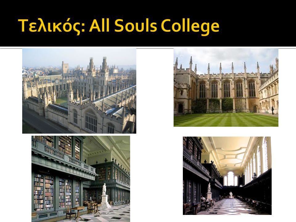 Tελικός: All Souls College