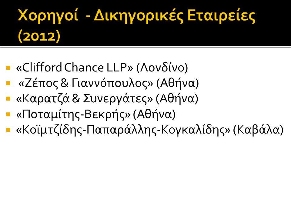 Χορηγοί - Δικηγορικές Εταιρείες (2012)
