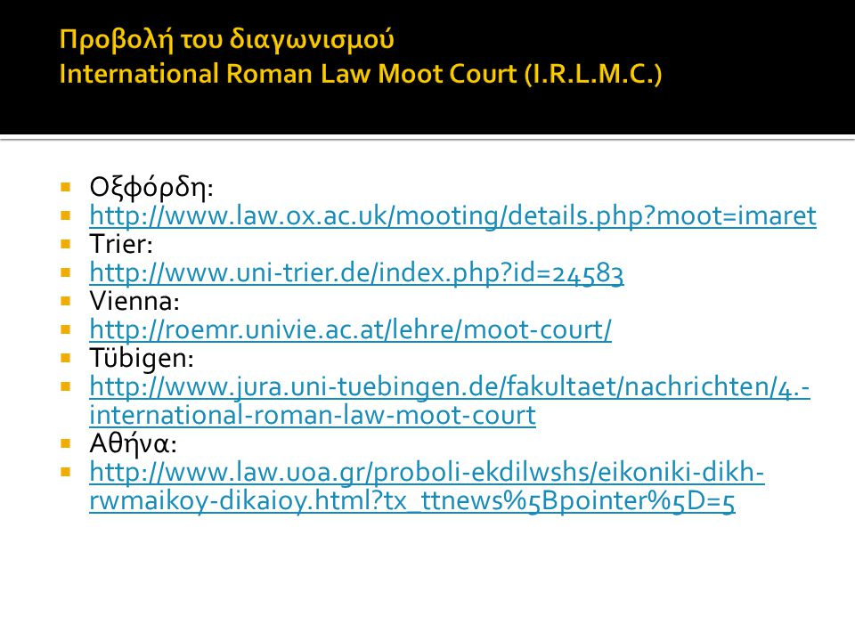 Οξφόρδη: http://www.law.ox.ac.uk/mooting/details.php moot=imaret