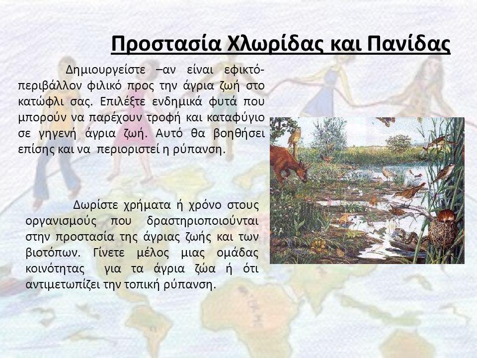 Προστασία Χλωρίδας και Πανίδας