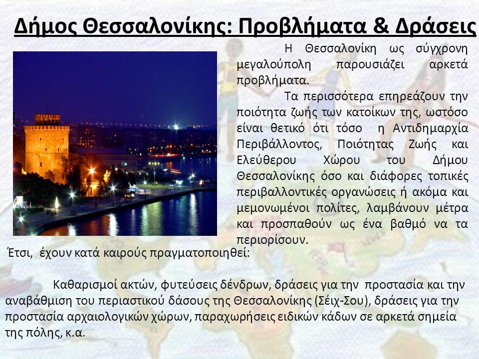 Δήμος Θεσσαλονίκης: Προβλήματα & Δράσεις