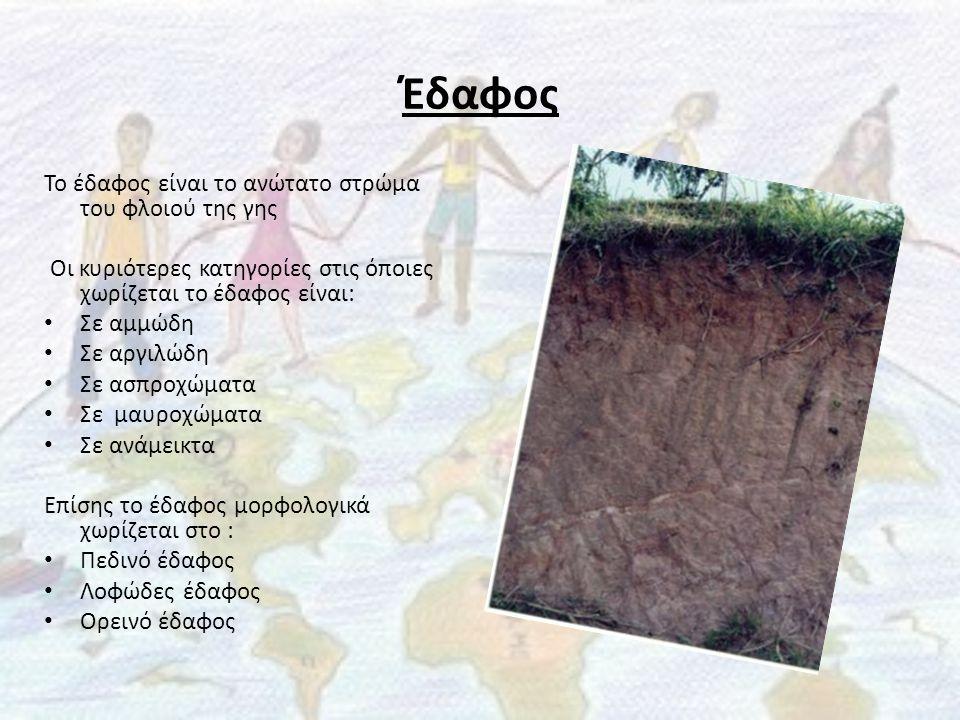 Έδαφος Το έδαφος είναι το ανώτατο στρώμα του φλοιού της γης