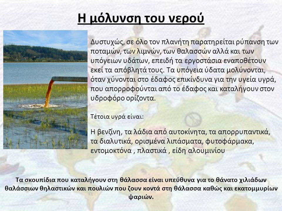 Η μόλυνση του νερού