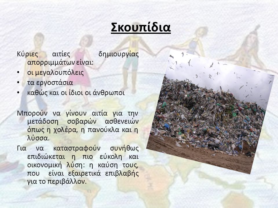Σκουπίδια Κύριες αιτίες δημιουργίας απορριμμάτων είναι: