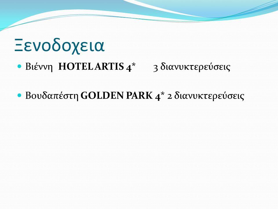 Ξενοδοχεια Βιέννη HOTEL ARTIS 4* 3 διανυκτερεύσεις