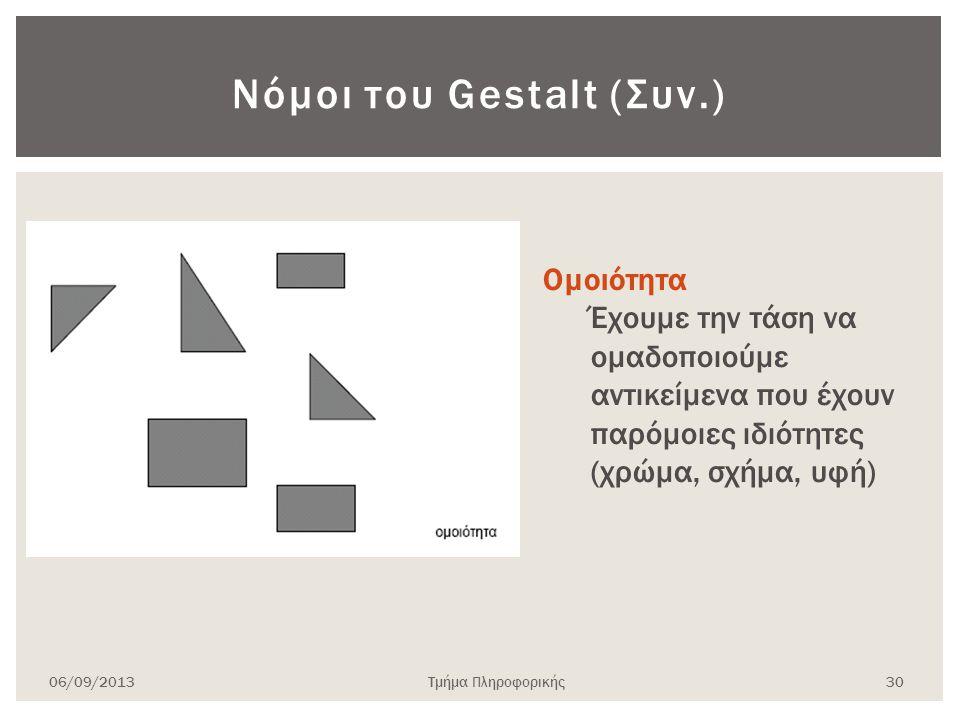 Νόμοι του Gestalt (Συν.)