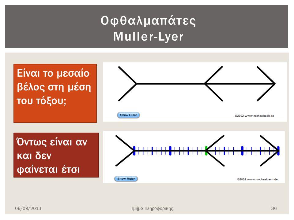 Οφθαλμαπάτες Muller-Lyer