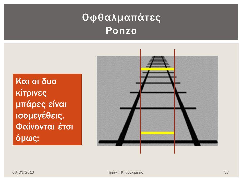 Οφθαλμαπάτες Ponzo Και οι δυο κίτρινες μπάρες είναι ισομεγέθεις. Φαίνονται έτσι όμως; 06/09/2013.