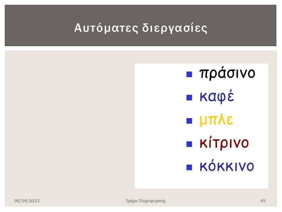 Αυτόματες διεργασίες 06/09/2013 Τμήμα Πληροφορικής