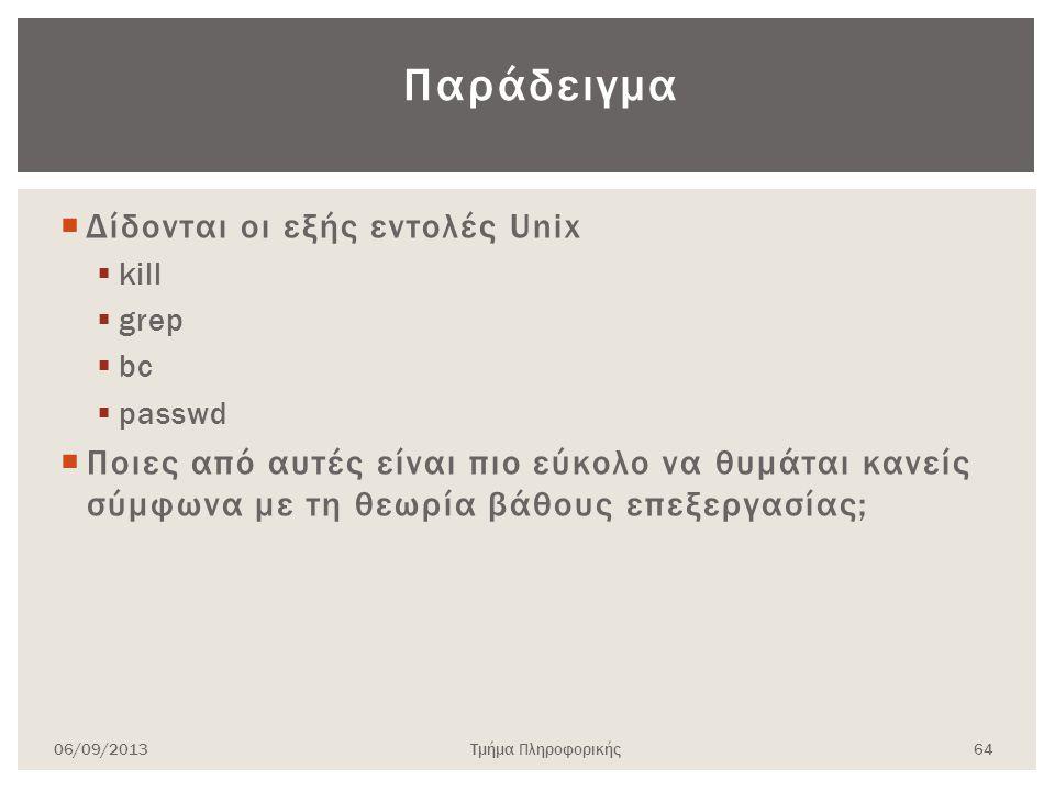 Παράδειγμα Δίδονται οι εξής εντολές Unix