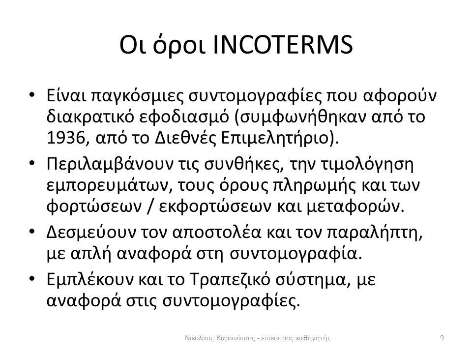 Οι συνηθέστεροι INCOTERMS 2000