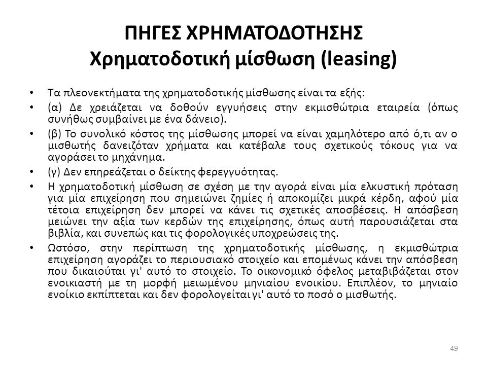 ΠΗΓΕΣ ΧΡΗΜΑΤΟΔΟΤΗΣΗΣ Χρηματοδοτική μίσθωση (leasing)