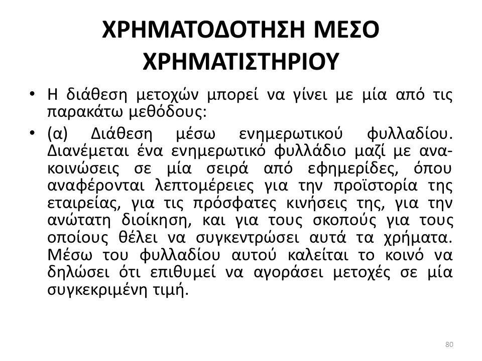 ΧΡΗΜΑΤΟΔΟΤΗΣΗ ΜΕΣΟ ΧΡΗΜΑΤΙΣΤΗΡΙΟΥ
