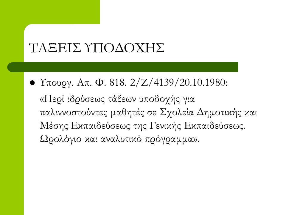 ΤΑΞΕΙΣ ΥΠΟΔΟΧΗΣ Υπουργ. Απ. Φ. 818. 2/Ζ/4139/20.10.1980:
