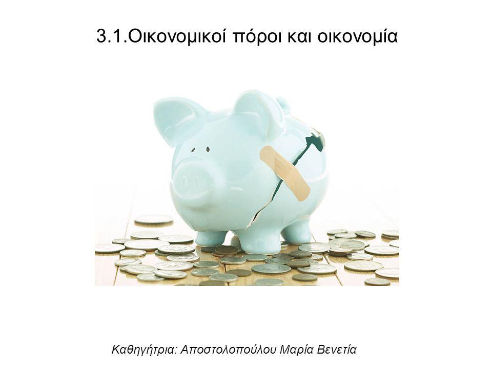 3.1.Οικονομικοί πόροι και οικονομία