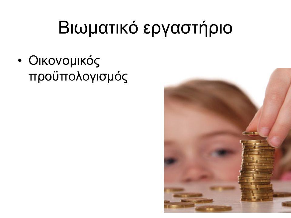 Βιωματικό εργαστήριο Οικονομικός προϋπολογισμός