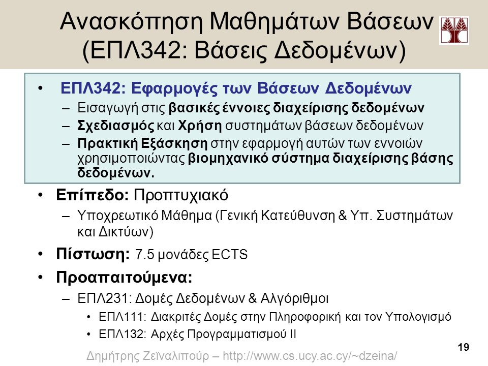 Ανασκόπηση Μαθημάτων Βάσεων (ΕΠΛ342: Βάσεις Δεδομένων)