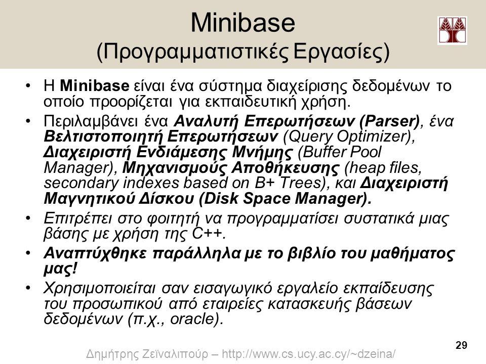 Minibase (Προγραμματιστικές Εργασίες)