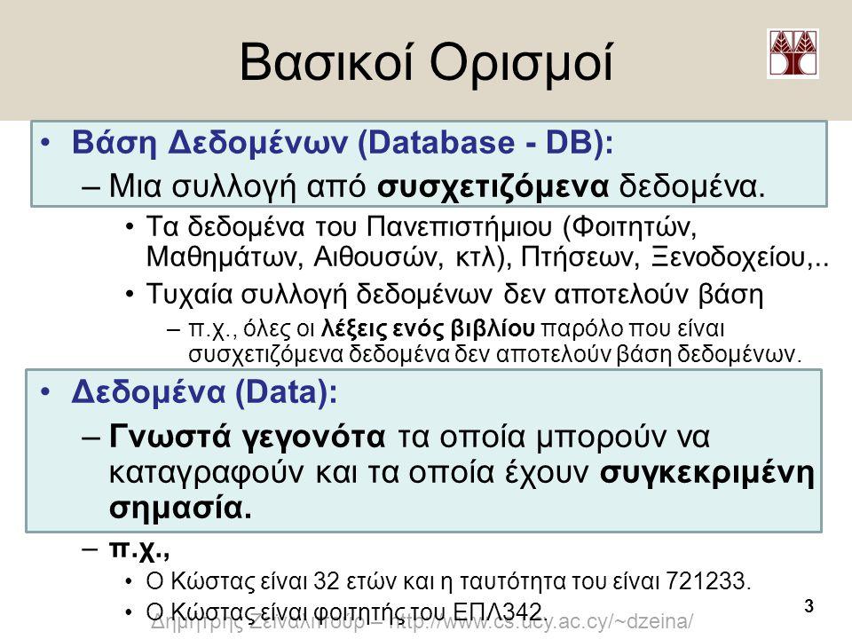 Βασικοί Ορισμοί Βάση Δεδομένων (Database - DB):