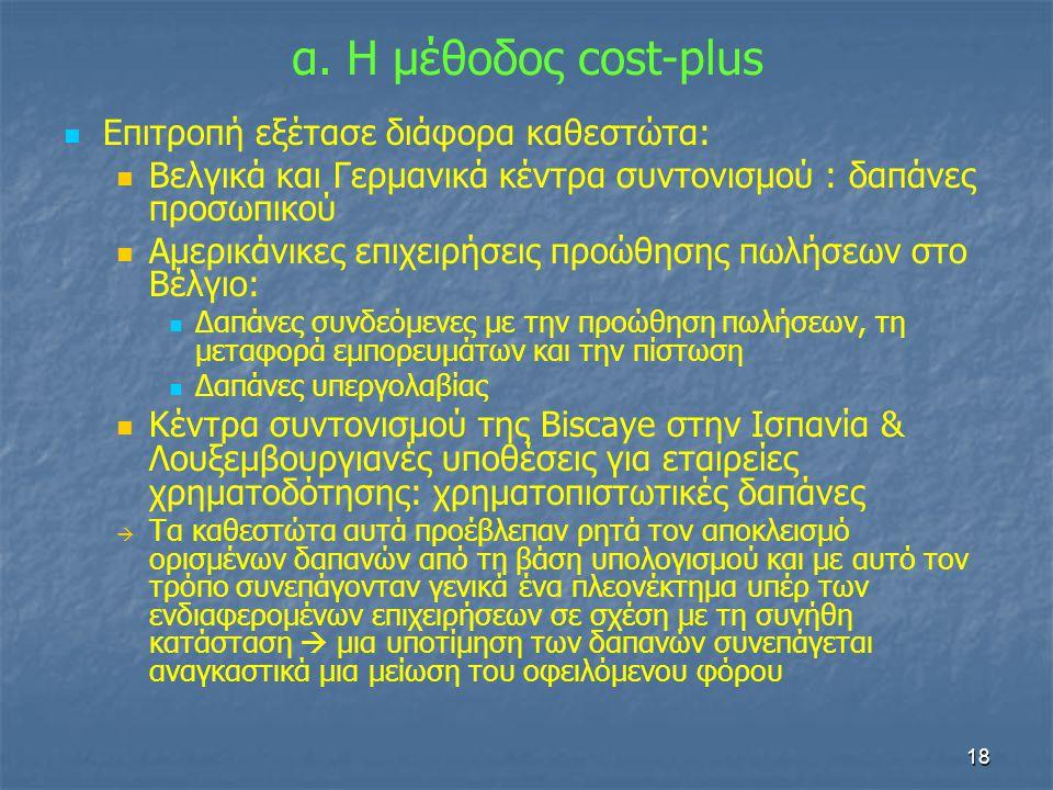 α. Η μέθοδος cost-plus Επιτροπή εξέτασε διάφορα καθεστώτα: