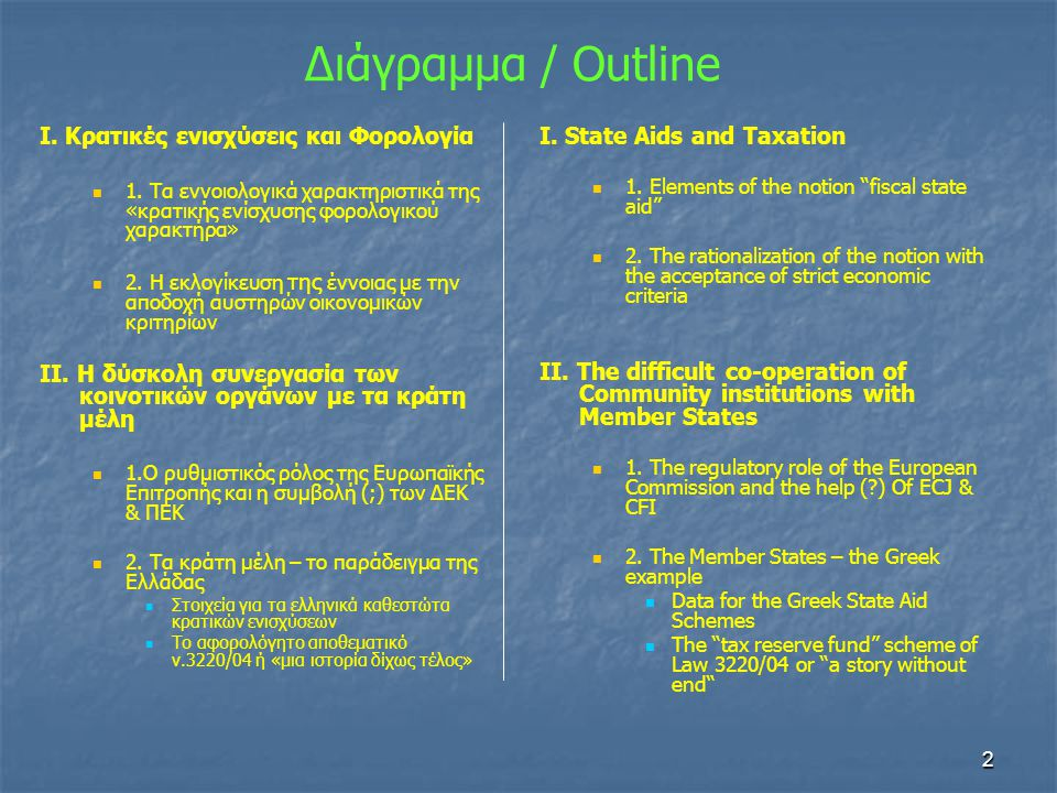 Διάγραμμα / Outline Ι. Κρατικές ενισχύσεις και Φορολογία