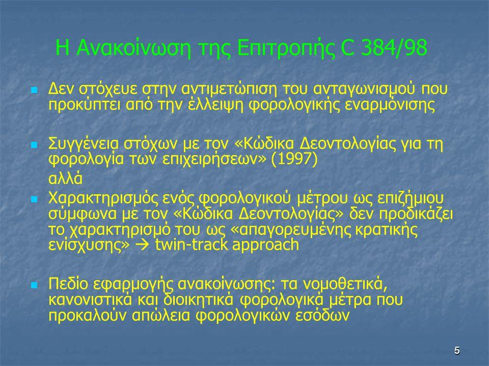Η Ανακοίνωση της Επιτροπής C 384/98