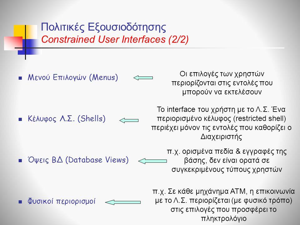 Πολιτικές Εξουσιοδότησης Constrained User Interfaces (2/2)